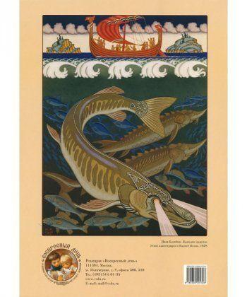 Подводное царство (Худ. Билибин И.)