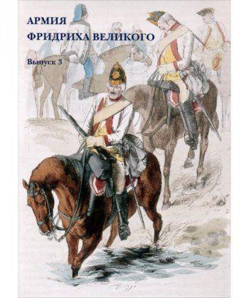 Армия Фридриха Великого. Выпуск 3