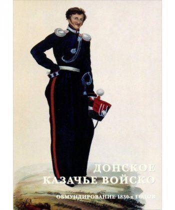 Открытки. Донское казачье войско. Обмундирование 1830-х годов (6+)