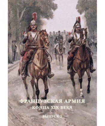 Французская армия конца XIX века. Выпуск 2