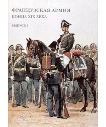 Французская армия конца XIX века. Выпуск 3