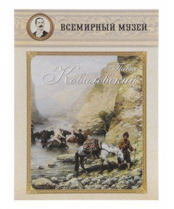 Павел Ковалевский (репродукции)