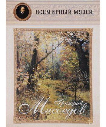 Григорий Мясоедов (репродукции)