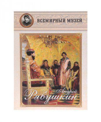 Андрей Рябушкин (репродукции)