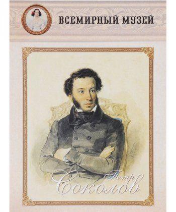Петр Соколов (репродукции)