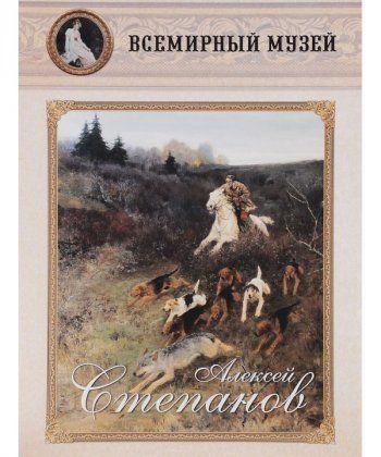 Алексей Степанов (репродукции)
