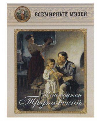 Константин Трутовский (репродукции)