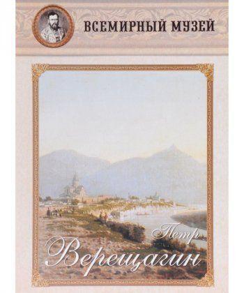 Петр Верещагин (репродукции)