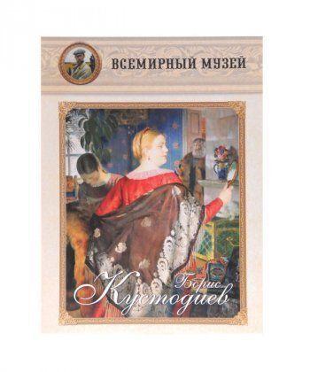 Борис Кустодиев (репродукции)