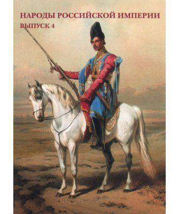 Народы Российской империи. Выпуск 4