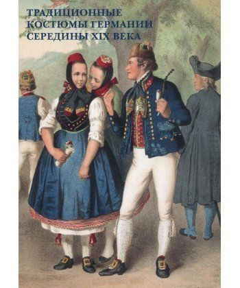 Традиционные костюмы Германии середины XIX века
