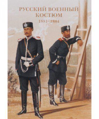 Русский военный костюм 1881-1884