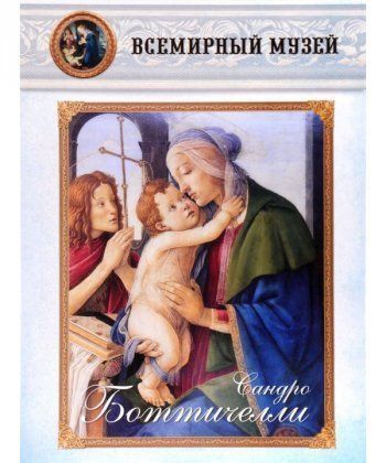 Сандро Боттичелли (репродукции)
