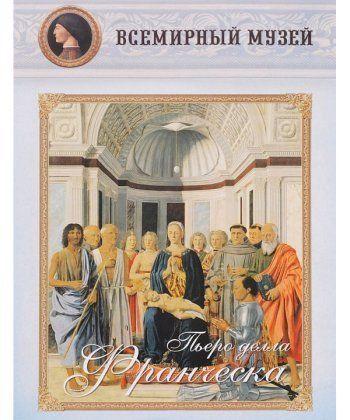 Пьеро делла Франческа