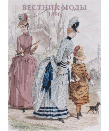 Вестник моды. 1886