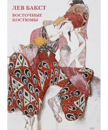 Лев Бакст. Восточные костюмы