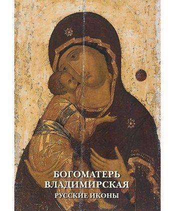 Богоматерь Владимирская. Русские иконы