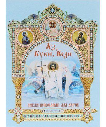 Аз,Буки,Веди. Азбука православия для детей