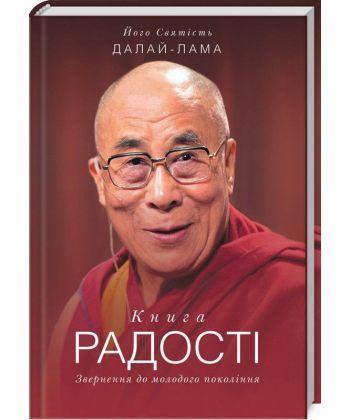 Книга радості. Звернення  - Фото 1