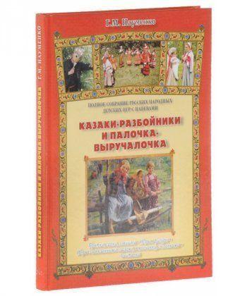 Казаки-разбойники и палочка-выручалочка. Полное собр. русских народных детских  иг