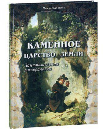 Каменное царство земли. Занимательная минералогия