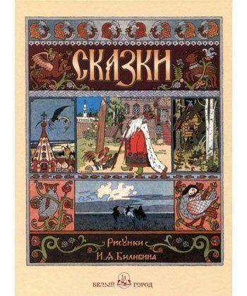 Русские народные сказки с иллюстр. Ивана Билибина