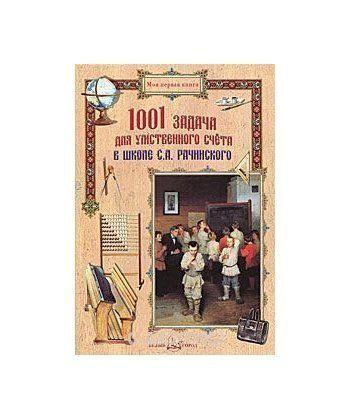 1001 задача для умственного счета в школе С. А. Рачинского