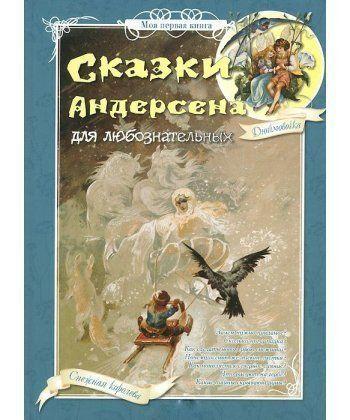 Сказки Андерсена для любознательных