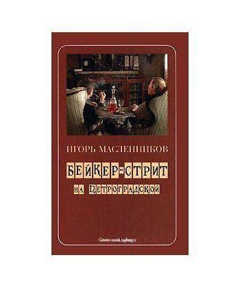 Бейкер-стрит на Петроградской