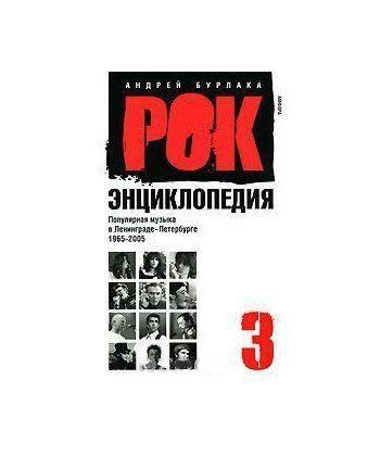 Рок-энциклопедия. Т.3. Попул. музыка в Ленингр.-Петербурге 1965-2005