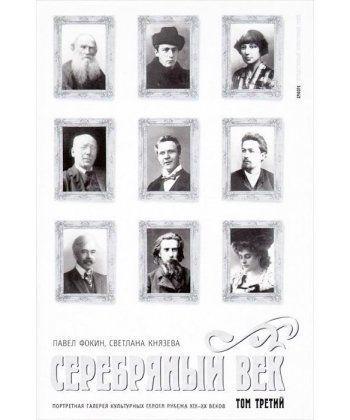 Серебряный век. Т.3. Портретная галерея героев рубежа ХIХ-ХХ веков