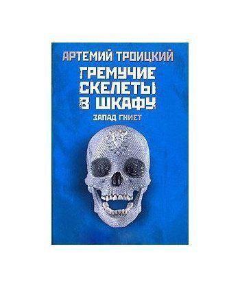 Гремучие скелеты в шкафу. Т1. Запад гниет