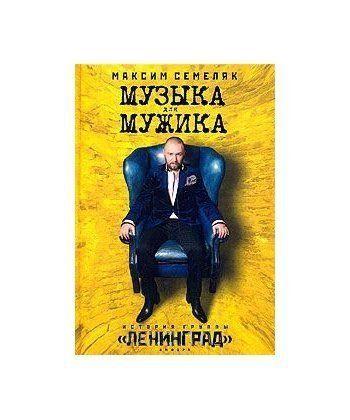 """Музыка для мужика. История группы Ленинград"""""""
