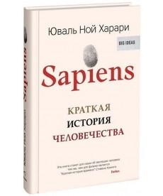 Sapiens (Сапиенс). Краткая история человечества