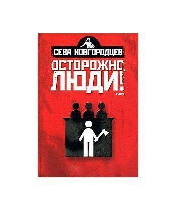 Осторожно,люди! (Т.2) Хроника нравов