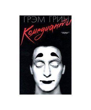 Комедианты+с/о