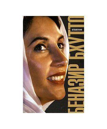 Дочь Востока. Автобиография