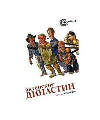 Актерские династии