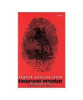 Бандитский Петербург. Том-1