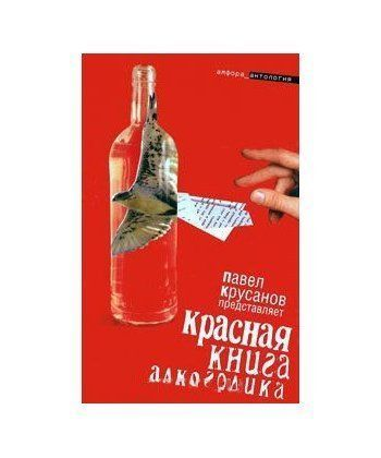 Красная книга алкоголика