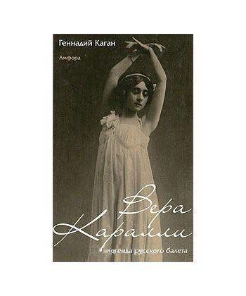 Вера Каралли-легенда русского балета