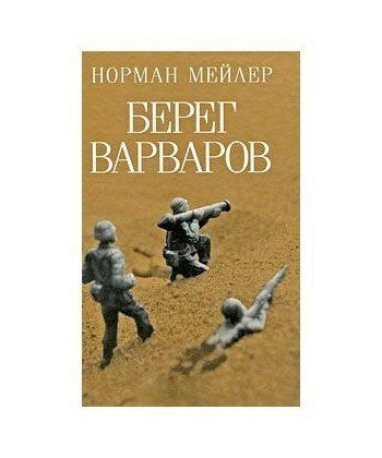 Берег Варваров