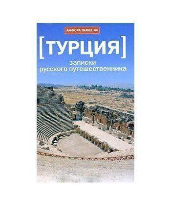 Турция. Записки русского путешественника