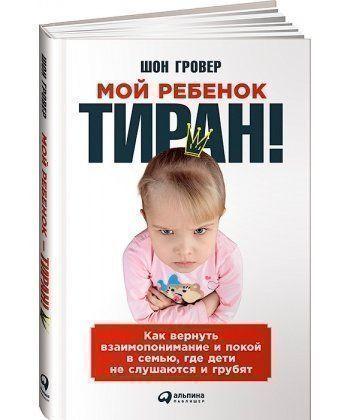 Мой ребенок - тиран! Как вернуть взаимопонимание и покой в семью, где дети не слушаются и грубят  - Фото 1