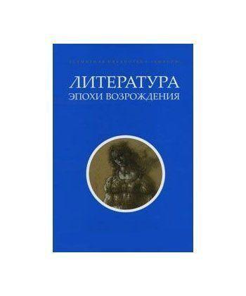 Литература эпохи Возрождения+с/о