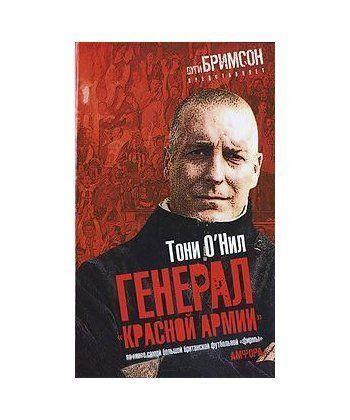 """Тони О Нил. Генерал Красной армии"""""""