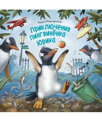 Пингвинёнок Юрик