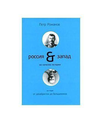 Россия-Запад на качелях истории+с/о. Т2