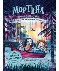 Мортина. Магия Озера Тайн.