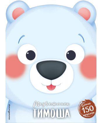 Медвежонок Тимоша (+ наклейки)